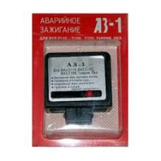 Аварийное зажигание АЗ-1 ВАЗ-2108 (Украина)