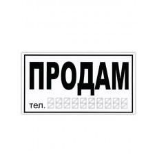 Наклейка 'ПРОДАМ' (внешняя) (Украина)